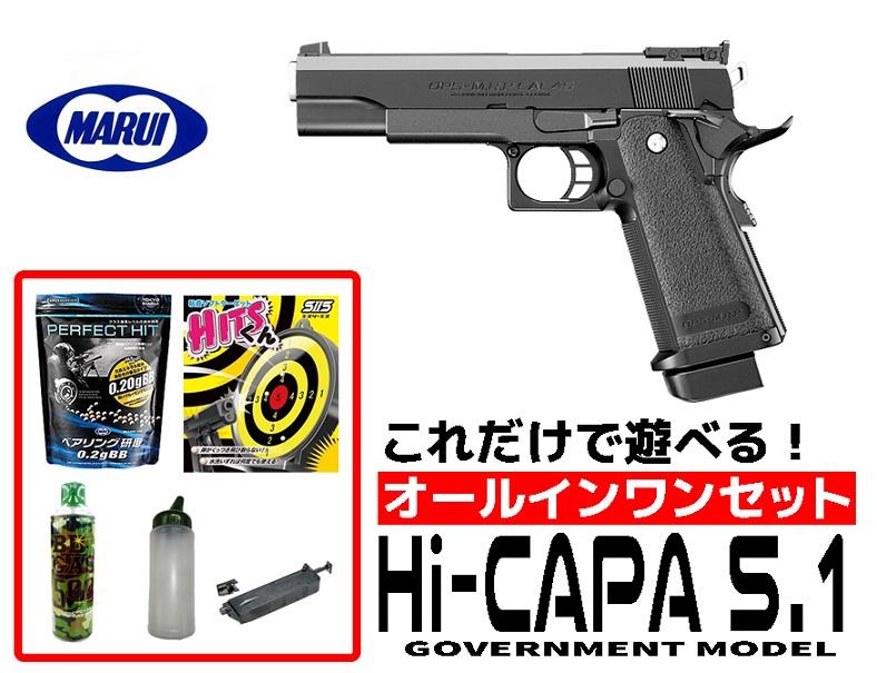 東京マルイ 18歳以上用 ガスガン ハイキャパ5.1 ガバメントモデル オールインワンセット (初心者向け エアガン ガスガン セット)