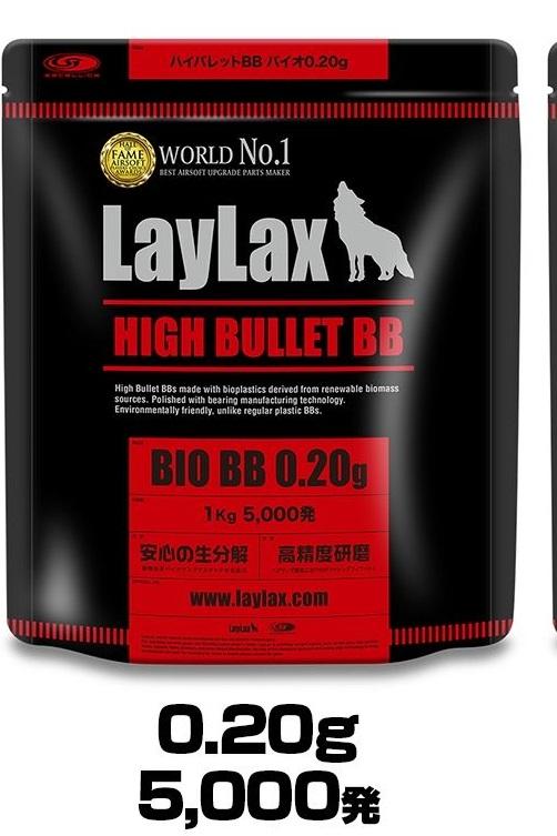 ハイバレット BB バイオBB弾 0.20g大袋 1kg