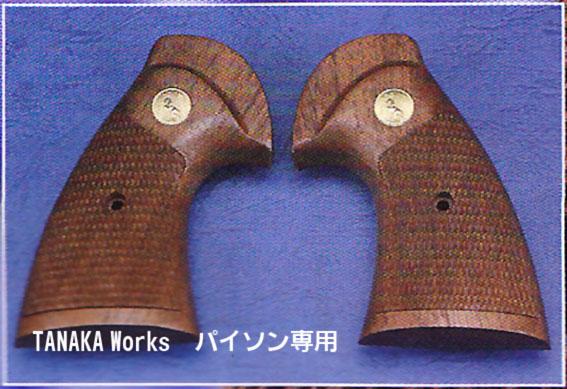 タナカ純正パイソン用アメリカンウールナット製オーバーサイズチェッカーグリップ【エントリーで最大P22倍】