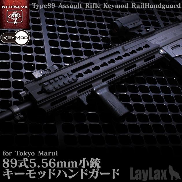 LayLax 東京マルイ 89式キーモッドハンドガード