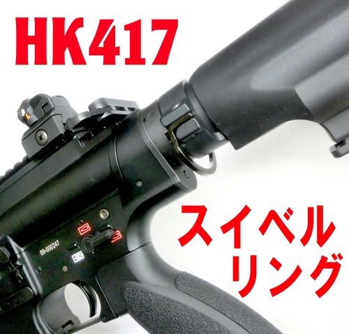 フリーダム・アート 東京マルイHK417用 スイベルリング