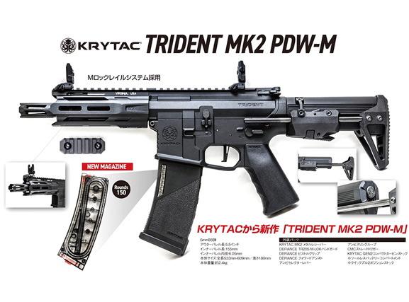 電動ガン エアガン エアーガン 東京マルイ モデルガン ガスガン ハンドガン サバゲー サバイバルゲーム1109 【予約品】【2019年12月末頃発売予定】KRYTAC TRIDENT MK2 PDW-M BK