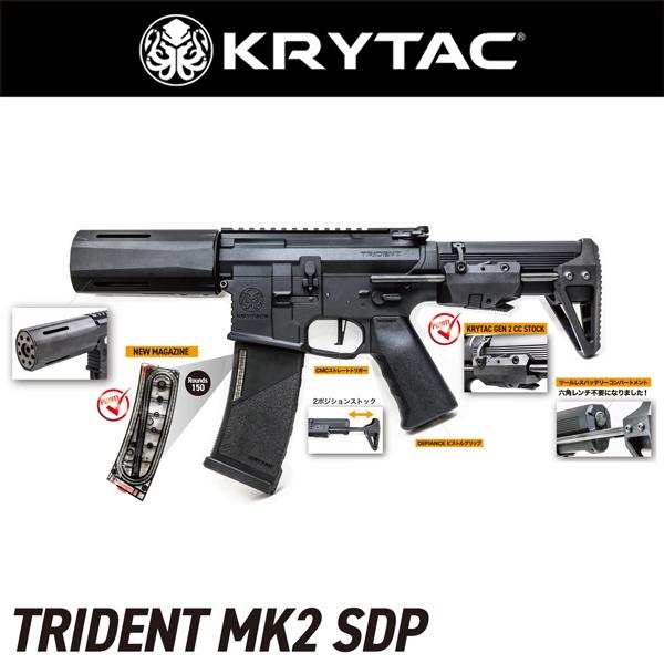 KRYTAC電動ガン TRIDENT Mk2 SDP BK