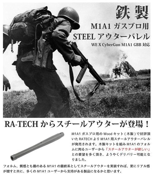 【エントリーでポイント10倍】RA-TECH M1A1ガスブローバック用 スティールアウターバレル