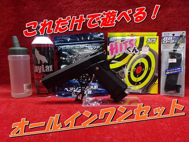 東京マルイ 18歳以上用 ガスガン ハイキャパ5.1 ガバメントモデル オールインワンセット