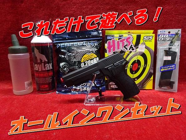 東京マルイ 18歳以上用 ガスブローバック シグ ザウエル P226 E2 オールインワンセット