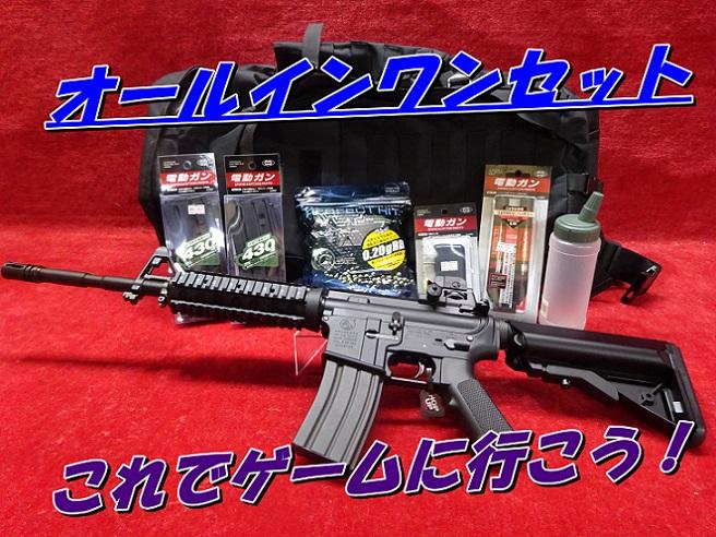東京マルイ 18歳以上用 次世代電動ガン SOPMOD M4 オールインワンセット