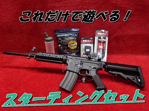 東京マルイ 18歳以上用 次世代電動ガン SOPMOD M4 スターティングセット【エントリーで最大P22倍】