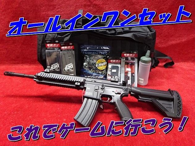 東京マルイ 18歳以上用 次世代電動ガン HK416D オールインワンセット