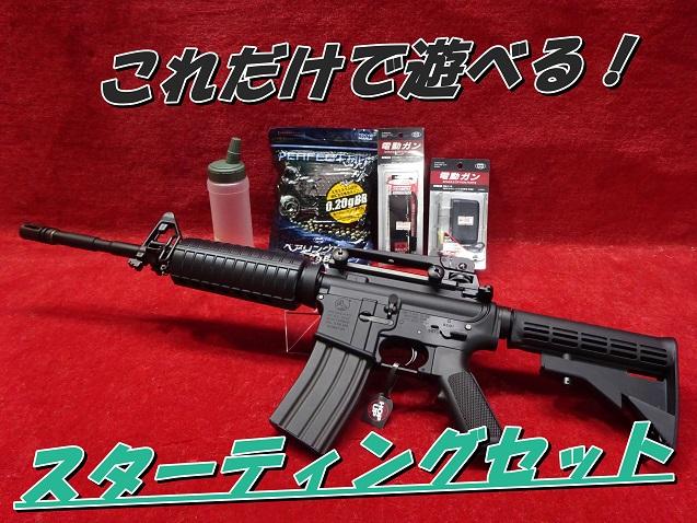 東京マルイ 18歳以上用 次世代電動ガン M4A1 カービン スターティングセット