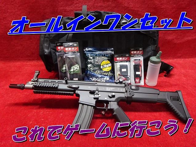東京マルイ・次世代電動ガン SCAR-L CQC :BK オールインワンセット