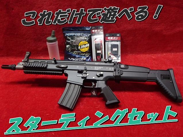 東京マルイ・次世代電動ガン SCAR-L CQC :BK スターティングセット