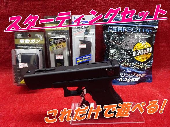 東京マルイ グロック18C 18歳以上用 電動ハンドガン ブラックカラー スターティングセット【スマホエントリーP10倍】