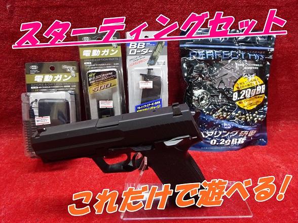 東京マルイ 18歳以上用 電動ハンドガン H&K USP ブラックカラー スターティングセット