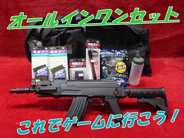 東京マルイ 18歳以上用 電動ガン ハイサイクルカスタム AK47 HC オールインワンセット
