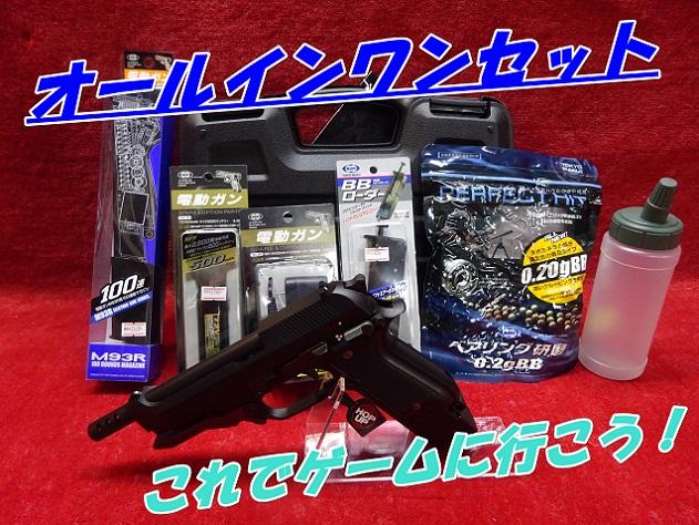 東京マルイ M93R 18歳以上用  電動ハンドガン ブラックカラー オールインワンセット