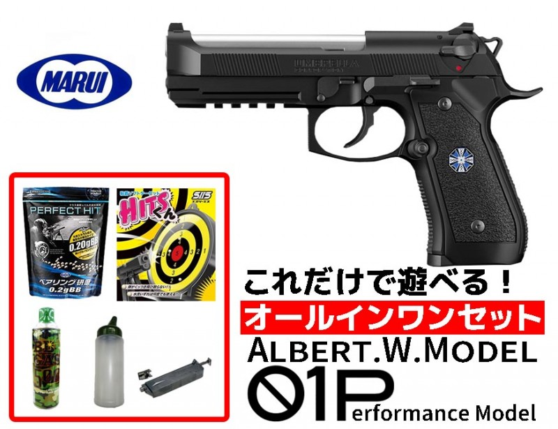 東京マルイ ガスブローバックハンドガン BIOHAZARD アルバートWモデル 01P オールインワンセット(初心者向け エアガン ガスガン セット)