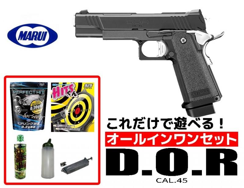 東京マルイ ガスブローバック ハイキャパ D.O.R (Direct Optics Ready) DOR オールインワンセット (初心者向け エアガン ガスガン セット)