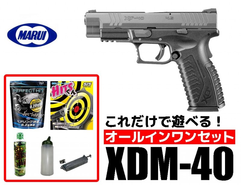 東京マルイ・XDM-40 ガスブローバックガン オールインワンセット(初心者向け エアガン ガスガン セット)