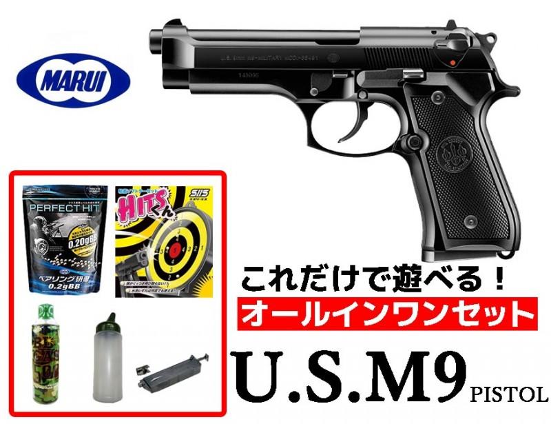 東京マルイ・U.S. M9ピストル ガスブローバック オールインワンセット(初心者向け エアガン ガスガン セット)