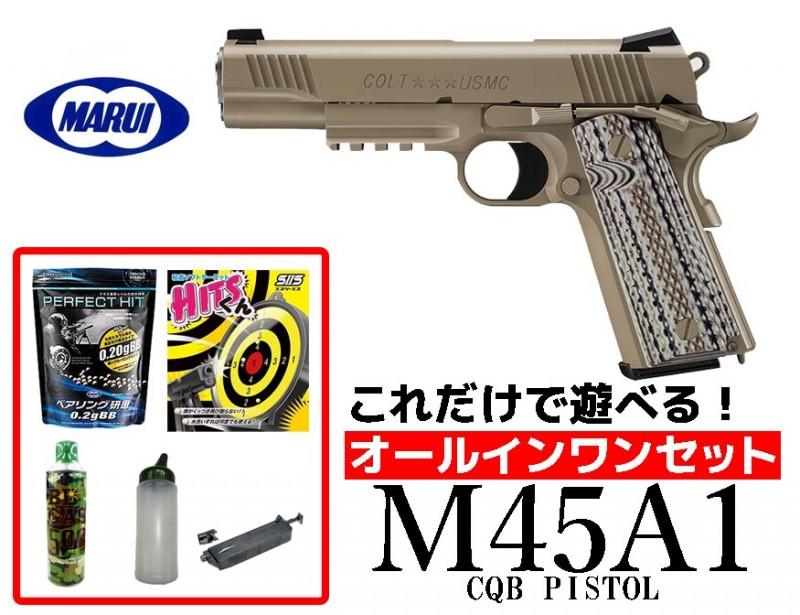 東京マルイ M45A1 CQBピストル ガスブローバックハンドガン オールインワンセット(初心者向け エアガン ガスガン セット)