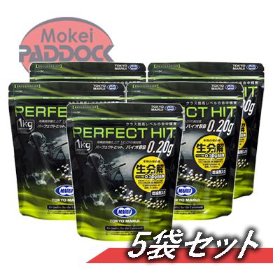 【5個セット】東京マルイ・パーフェクトヒット バイオ0.2gBB(5000発・1kg)【店内全品5%オフクーポン】