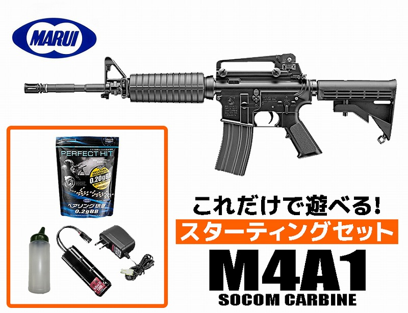 東京マルイ 18歳以上用 次世代電動ガン M4A1 カービン スターティングセット(初心者向け エアガン 電動ガン セット)