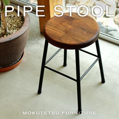 ■集成材とアイアンを組み合わせた木製スツール「PIPE STOOL」