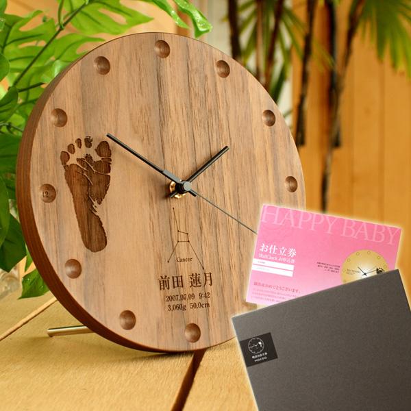 ■【お仕立券】赤ちゃんの足跡を刻印した木製時計「WallClockお仕立券」