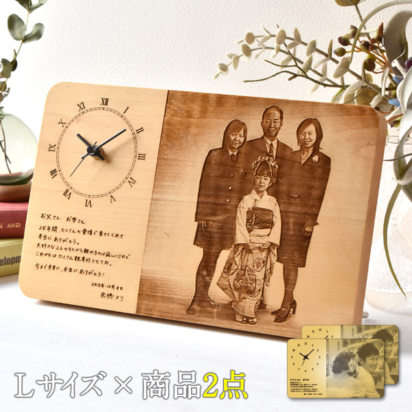 ■【Lサイズ×商品2点】木製時計 メッセージボードクロック