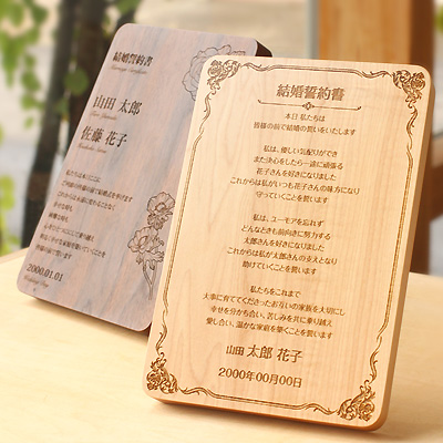 ■木の板にレーザー刻印、永遠を刻む結婚誓約書・結婚証明書 A4サイズ