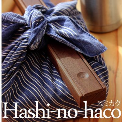 ■木製的筷子情况,筷子盒スミカク/北歐風式樣