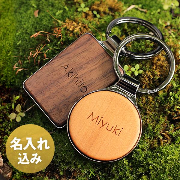 名入れ無料 記念日のお祝いや木婚式の贈り物に ■ 公式ショップ +L ペア 001 ディスカウント キーリング ギフトセット KEYRING 木製キーホルダー