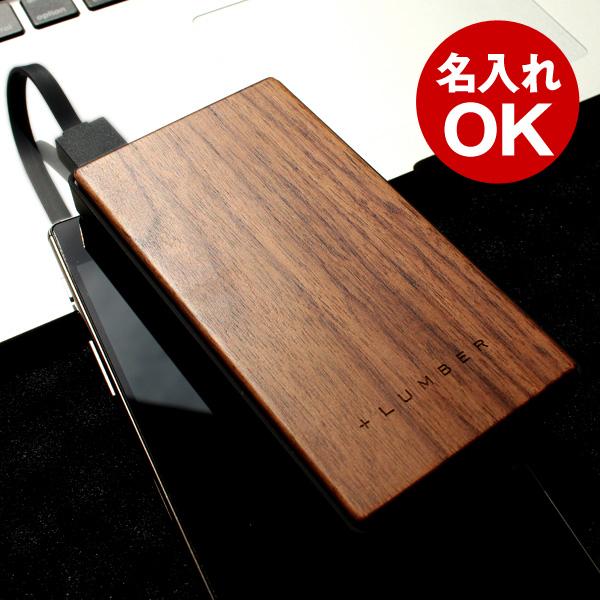 ■【+L】【4000mAh】木製モバイルバッテリー・パワーバンク「POWER BANK 4000」【PSE認証】