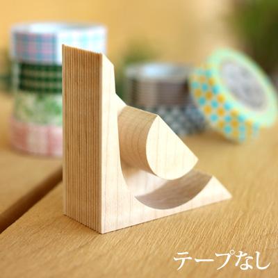 おしゃれなデザインで切る木でできたマスキングテープカッター ■マスキングテープカッター 日本限定 kide-kiru 爆安 MT テープなし