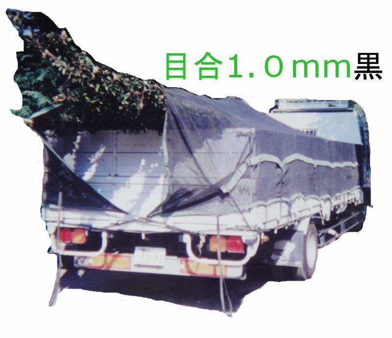 植木輸送シート3.5x7mSKS3570m10p1b[トラック網シート][スクラップ網シート][剪定網シート][植木乾燥防止網][ゴミ飛散防止網][蒸れ防止網]