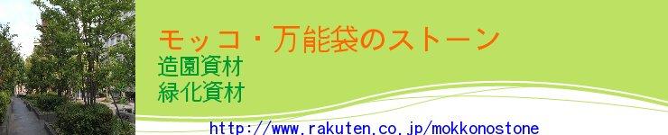 モッコ・万能袋のストーン:モッコ・万能袋のストーン は、緑の世界に貢献する造園資材のお店です。