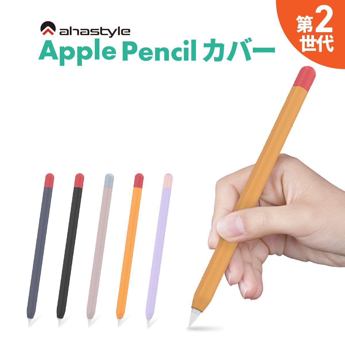 グリップ力がぐんとアップする Apple Pencilケース 第2世代専用 Pencil 第二世代 ケース カバー グリップ 信頼 人気ショップが最安値挑戦 キャップ 充電 マグネット かわいい アップルペンシル シリコン AHAStyle 可能 アハスタイル 滑り止め