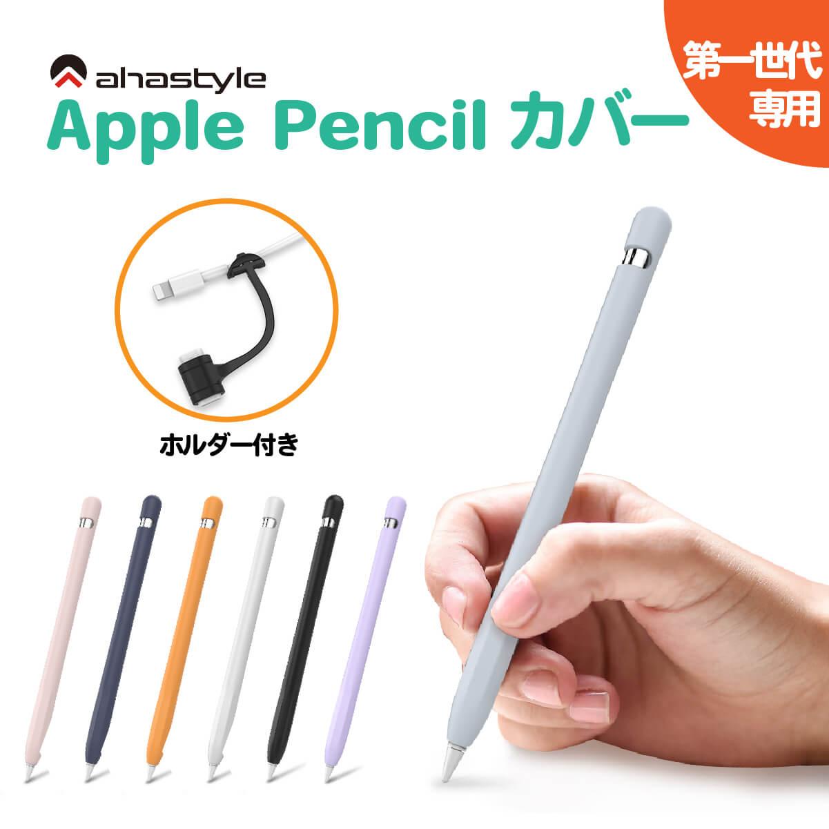 グリップ力がぐんとアップする メーカー直送 Apple Pencilケース 第一世代専用 Pencil カバー ケース 第一世代 アップルペンシル 第1世代 一体型 おしゃれ グリップ 紛失防止 かわいい 滑り止め プレゼント開催中 アハスタイル レビュー キャップ シリコン ストアー AHAStyle