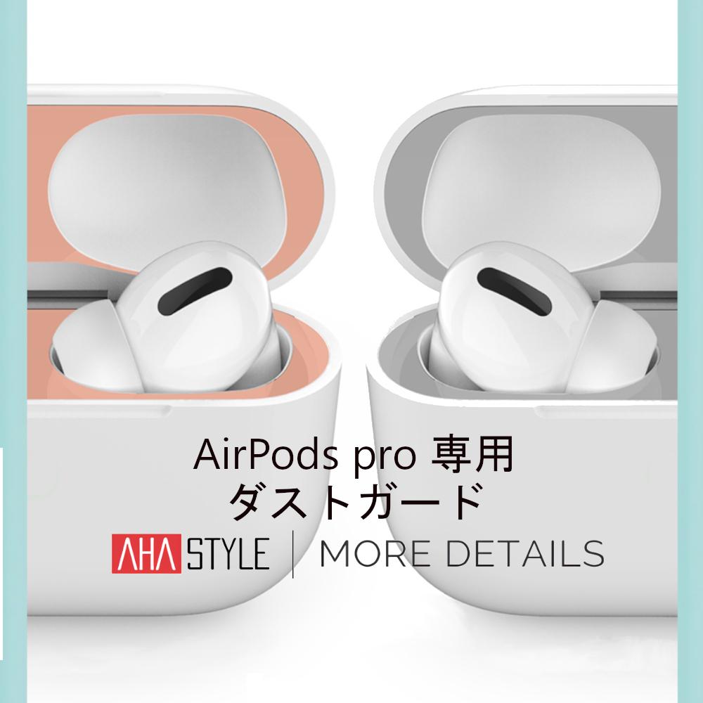 AirPods pro 汚れから守ります ダストガード 着後レビューで 送料無料 カバー 汚れから保護 おしゃれ ニッケルステッカー 高品質 エアーポッズプロ 本体 価格 AhaStyle