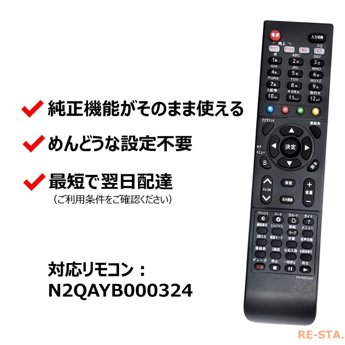 TH42PX63EH Panasonic Ersatzfernbedienung für TXL32X15PS TXL42E6Y