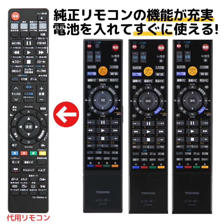 純正品よりお安く純正の機能がそのまま使えます 東芝 レグザ ブルーレイ 秀逸 新作入荷!! リモコン SE-R0386 SE-R0416 SE-R0380 SE-R0383 リスタ 代用リモコン TOSHIBA SE-R0357 REGZA SE-R0356 SE-R0352 SE-R0331 SE-R0379