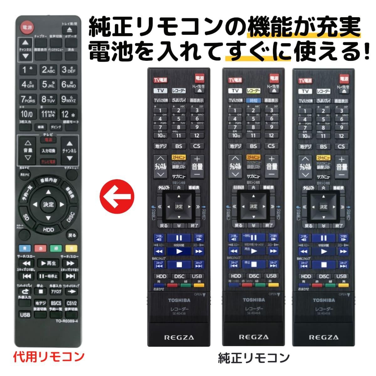 純正品よりお安く純正の機能がそのまま使えます 高い素材 東芝 レグザ リモコン ブルーレイ SE-R0428 SE-R0372 SE-R0389 リスタ TOSHIBA REGZA SE-R0415 代用リモコン 予約