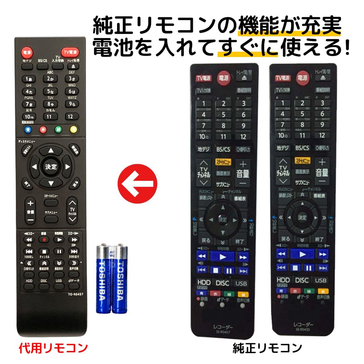 純正品よりお安く純正の機能がそのまま使えます 東芝 レグザ ブルーレイ リモコン 電池付き SE-R0457 リスタ ストアー SE-R0435 代用リモコン 税込 TOSHIBA REGZA