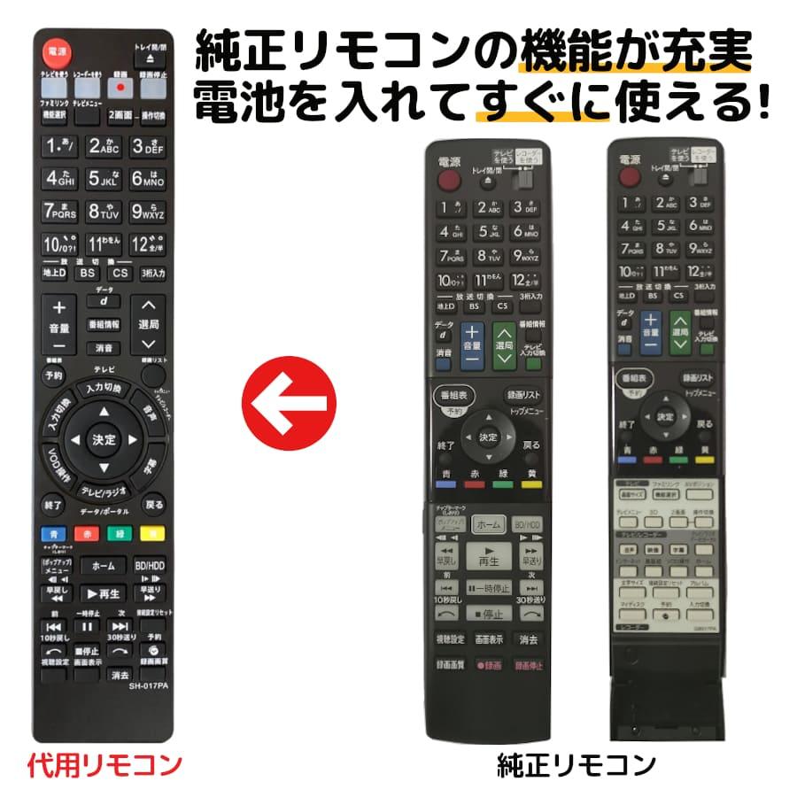 純正品よりお安く、純正の機能がそのまま使えます シャープ ブルーレイ リモコン GB017PA BD-T1100 BD-T2100 BD-T510 SHARP AQUOS 代用リモコン リスタ