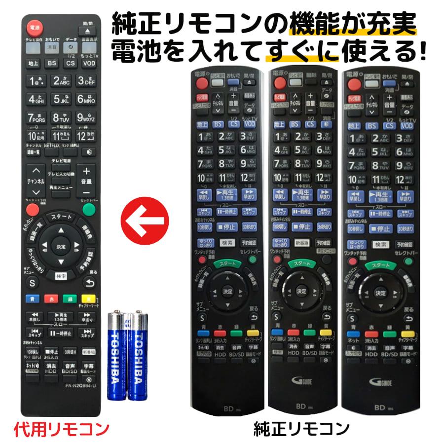 純正品よりお安く純正の機能がそのまま使えます。 パナソニック ディーガ リモコン ブルーレイ 電池付き N2QAYB000994 N2QAYB000993 N2QAYB001056 N2QAYB001071 N2QAYB001172 N2QAYB001055 N2QAYB001142 N2QAYB001148 N2QAYB001044 N2QAYB001086 N2QAYB001173 N2QAYB001184 N2QAYB001088 Panasonic DIGA 代用リモコン リスタ