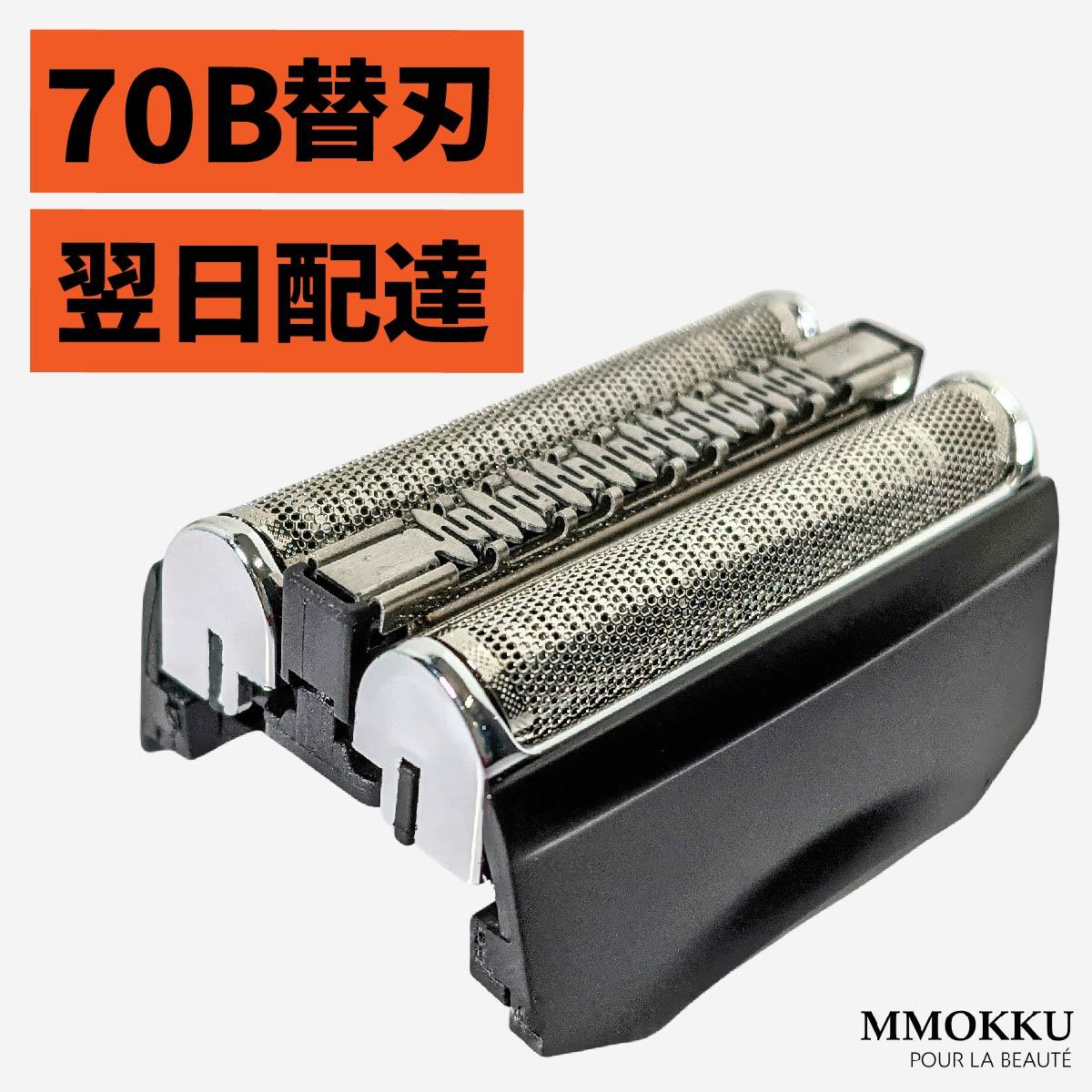 BRAUNの替刃を安価で提供させていただきます ブラウン 替刃 シリーズ7 当店は最高な サービスを提供します 使い勝手の良い 70B F 互換品 一体型カセット 内刃 網刃 C70B 送料無料
