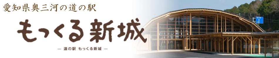 もっくる新城:愛知県奥三河の道の駅からお届けします