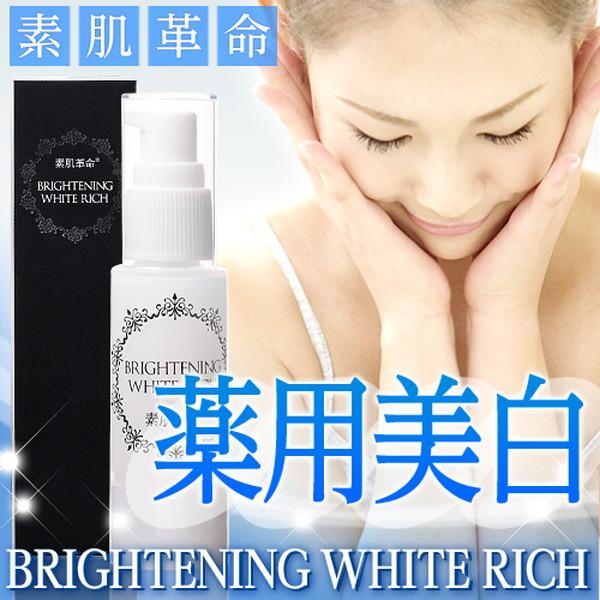 素肌革命 購入 BRIGHTNING WHITE RICH ブライトニングホワイトリッチ 医薬部外品 激安 激安特価 送料無料
