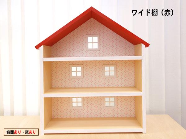ドールハウス型 ワイド棚(窓あり・赤)日本製 木製 赤色屋根 完成品